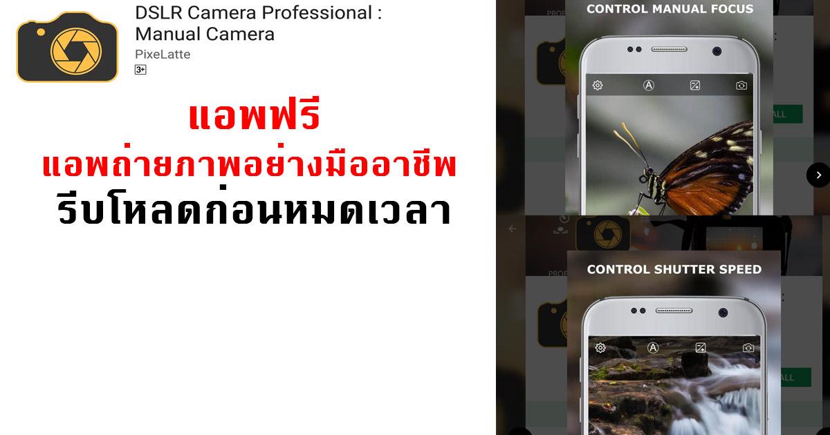 ฟรี! แอพถ่ายภาพ อย่างมือโปร(ปกติ 150บาท) DSLR Camera Professional : Manual Camera (รีบโหลดก่อนเก็บเงิน) (For Android)