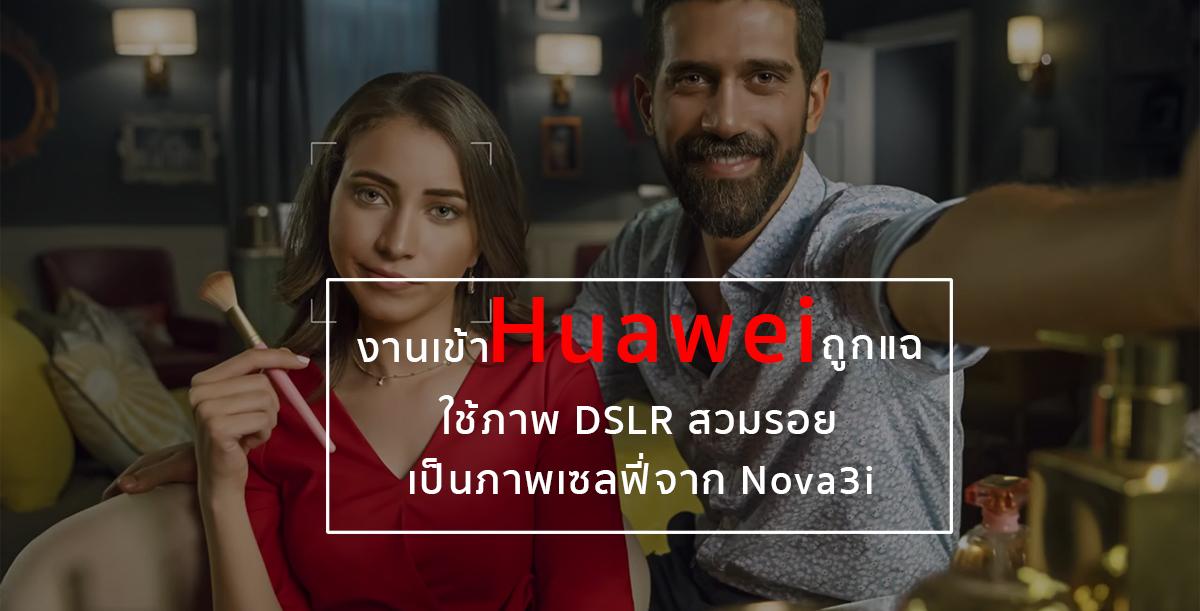 งานเข้า  Huawei โดนแฉ  ใช้ภาพ DSLR สวมรอยเป็นภาพเซลฟี่จาก Nova3i