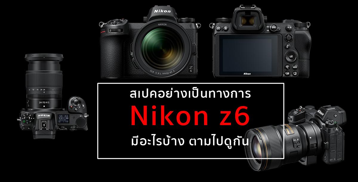 สเปคอย่างเป็นทางการ Nikon มิลเลอร์เลส Z6,Z7
