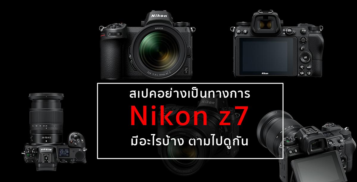 สเปคอย่างเป็นทางการ Nikon มิลเลอร์เลส Z7