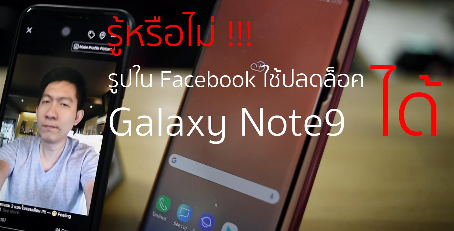รู้หรือไม่?? สแกนใบหน้าใน Galaxy Note 9 ใช้รูปใน Facebook ปลดล็อคได้