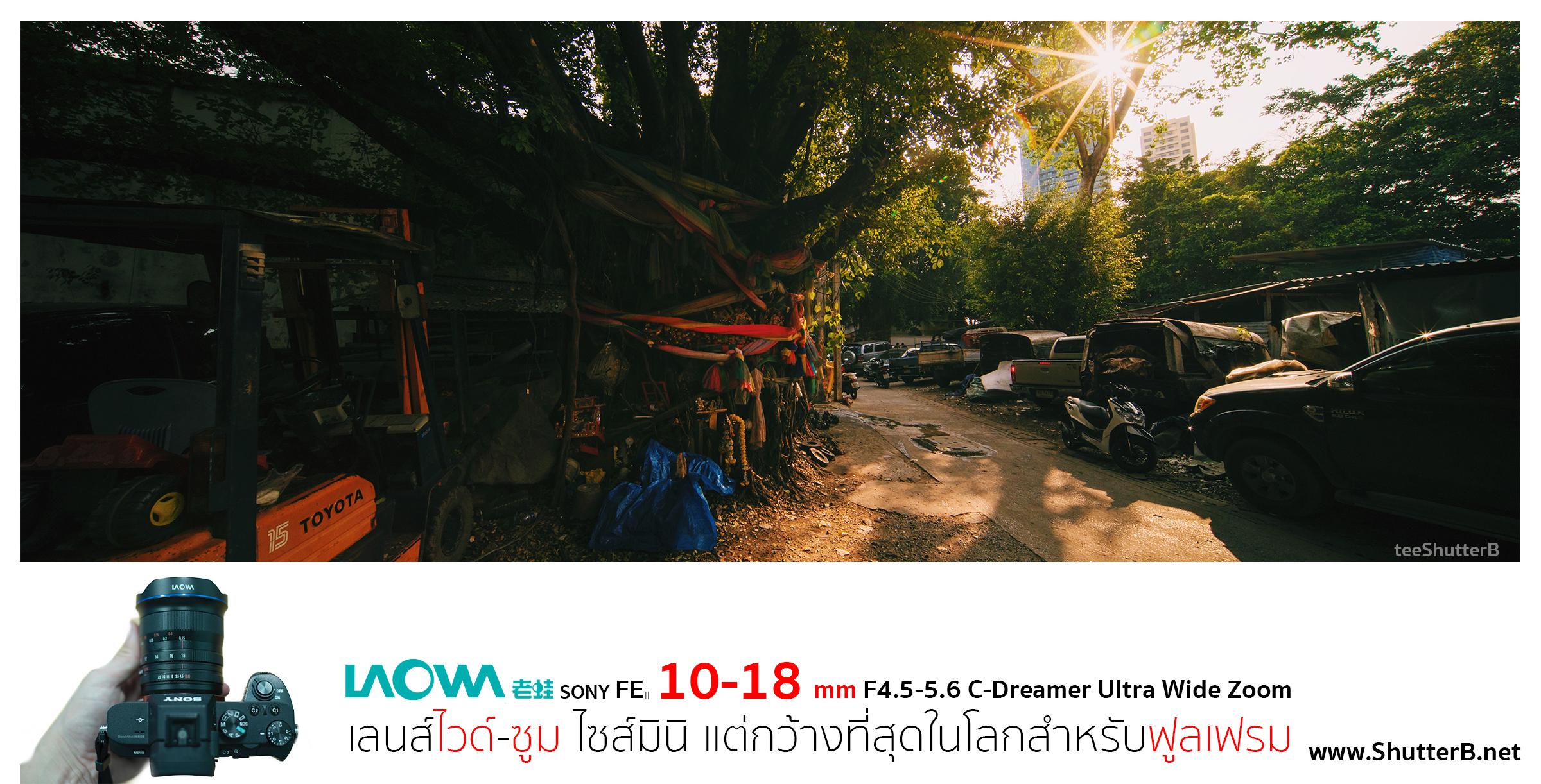 FirstTouch เลนส์ไวด์ซูม(ฟูลเฟรม) ไซส์มินิ แต่กว้างที่สุดในโลก กับ Laowa 10-18 มิล