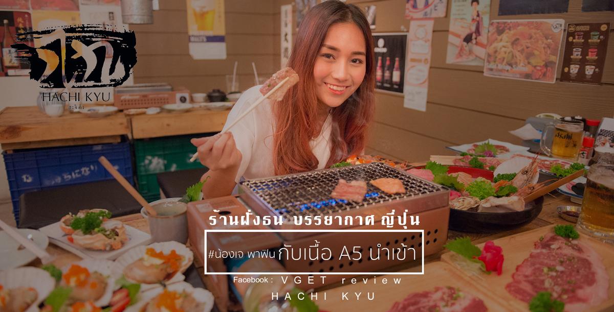 Hachi Kyu ร้านปิ้งย่างเนื้อวากิว A5 อยู่ฝั่งธน แต่รสชาติและ บรรยากาศเหมือนยกมาจากญี่ปุ่น