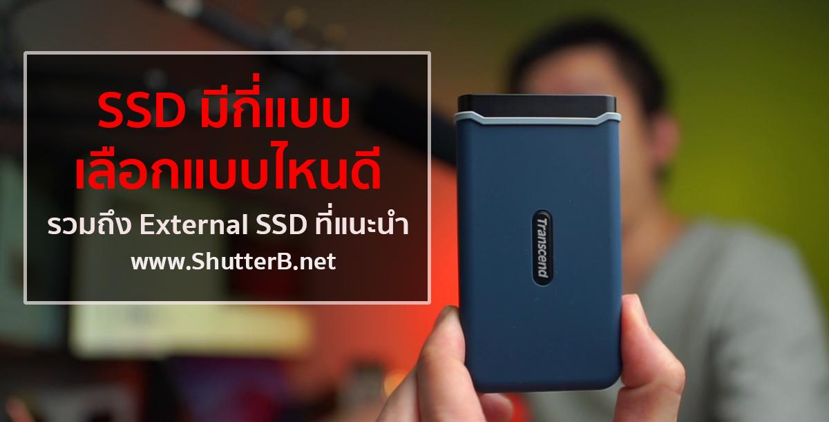 SSD มีกี่แบบ คืออะไร เลือกแบบไหนดี รวมถึง External SSD ที่แนะนำ