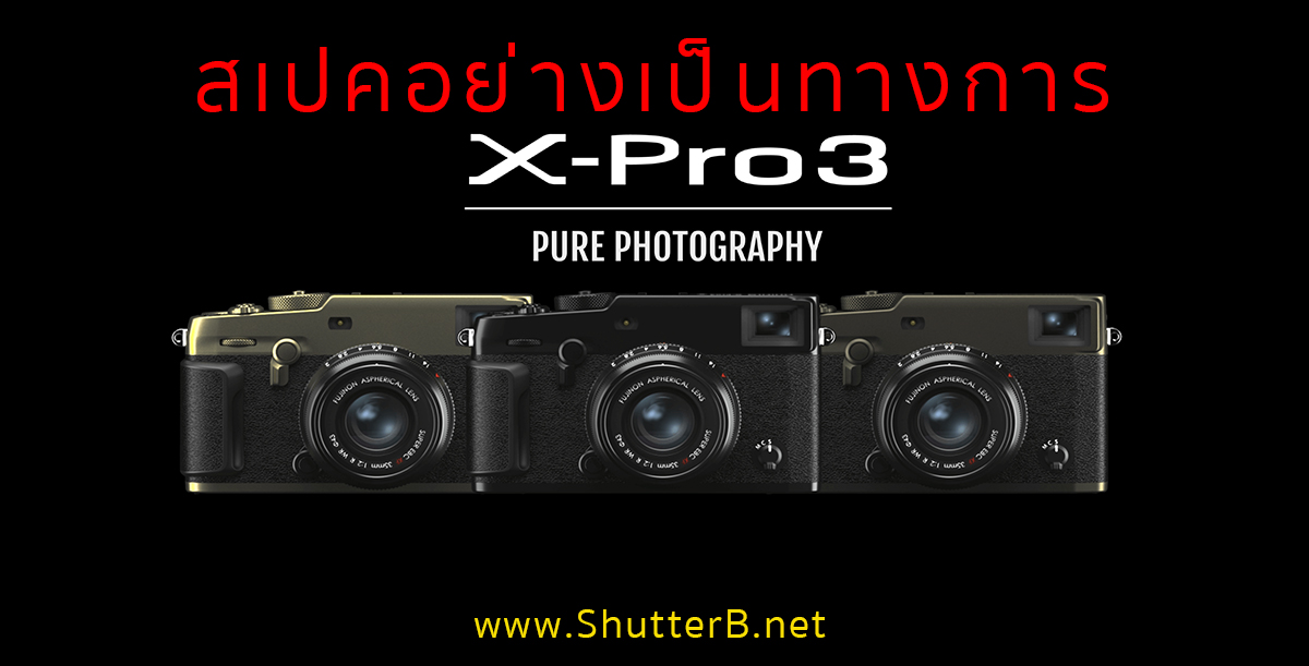 Fujifilm X-Pro3 เปิดตัวแล้ว มาดูสเปคอย่างเป็นทางการกัน