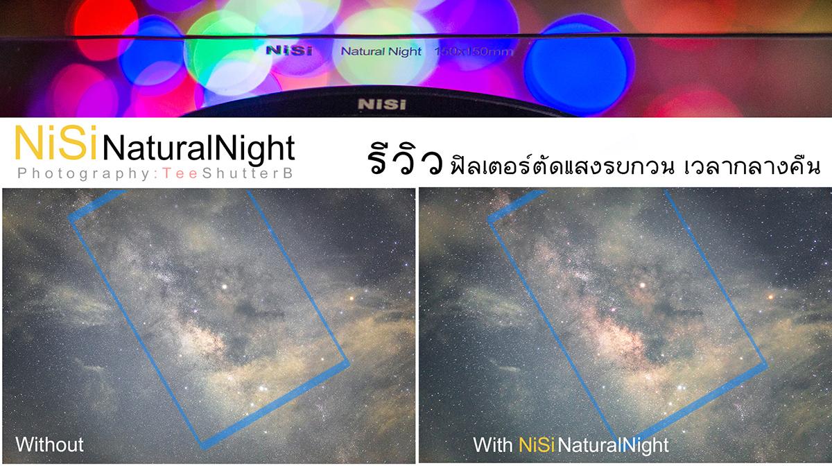 รีวิว NiSi Natural Night Filter ฟิลเตอร์ช่วยตัดแสงรบกวนยามค่ำคืน
