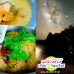 เที่ยว กินอะไรดี (อาหารพื้นเมือง) ที่แม่ฮ่องสอน (ฉบับถ่ายภาพ)