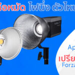 เปรียบเทียบไฟนิ่ง(สตูดิโอ) หมัดต่อหมัด ตัวไหนดี Nanlite Forza60 VS Aputure 120dii